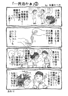 1P4コマ「…民泊かぁ」�A.png