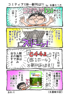 1P4コマ「コミティア130…新刊は!」.png